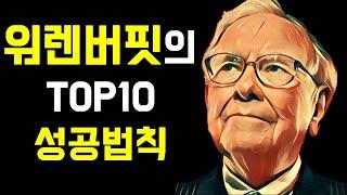 성공한 투자자, 워런 버핏의 성공법칙 TOP 10