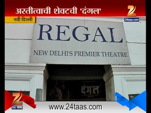 New Delhi | Regal Theater | On The Way To Shutdown