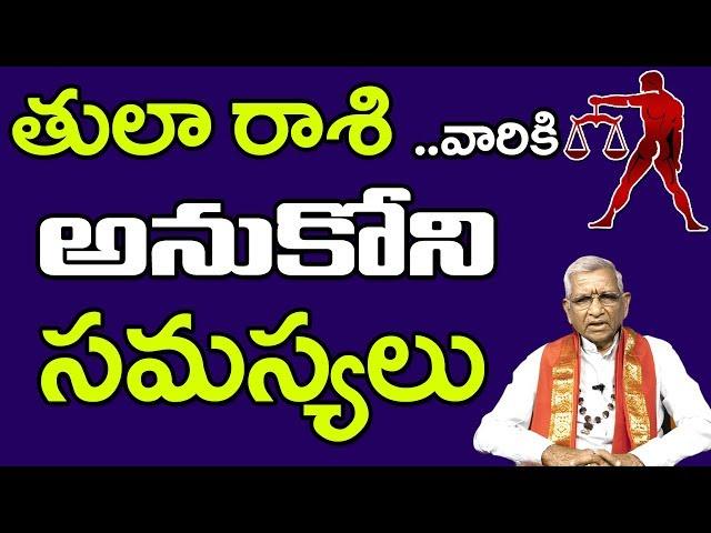 Tula Raasi Phalithalu | 05-05-2019 to 11-05-2019 | తులా రాశి వారఫలం