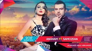جديد - ديويتو  أنغام وساموزين 2018 | Duet Angham Ft Samo