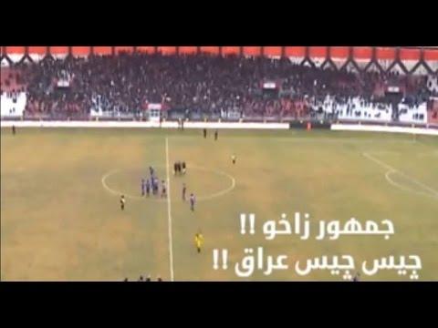 ملخص ماحدث في مبارة زاخو والجويه ونهايتها بانسحاب زاخو وهتافات طائفيه !!!