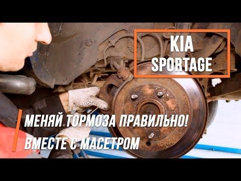 Нужно поменять задние тормозные диски на Kia Sportage? Смотри и повторяй