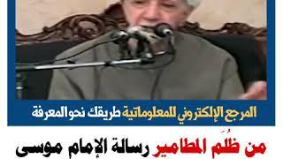 الشيخ احمد الوائلي : مِن ظُلَم المطامير رسالة الإمام موسى بن جعفر ع الى هارون العباسي