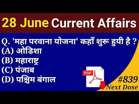 TODAY DATE 28/06/2020 CURRENT AFFAIRS VIDEO AND PDF FILE DOWNLORD