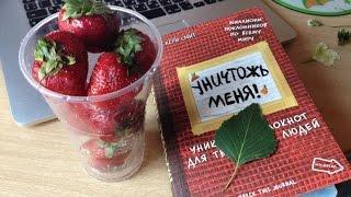Wreck This Journal | 'Уничтожь Меня'/Виктория Крокус