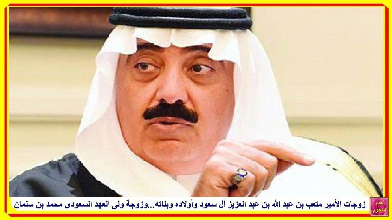 زوجات الأمير متعب بن عبد الله بن عبد العزيز وأولاده وبناتهوزوجة ولى العهد السعودى محمد بن سلمان