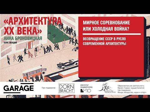 Лекция Анны Броновицкой «Мирное соревнование или холодная война?»