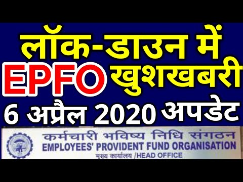 EPFO / EPS 6 April 2020 Good News Today | EPS 95 Pensioners PF Account EPF Pension Latest Update