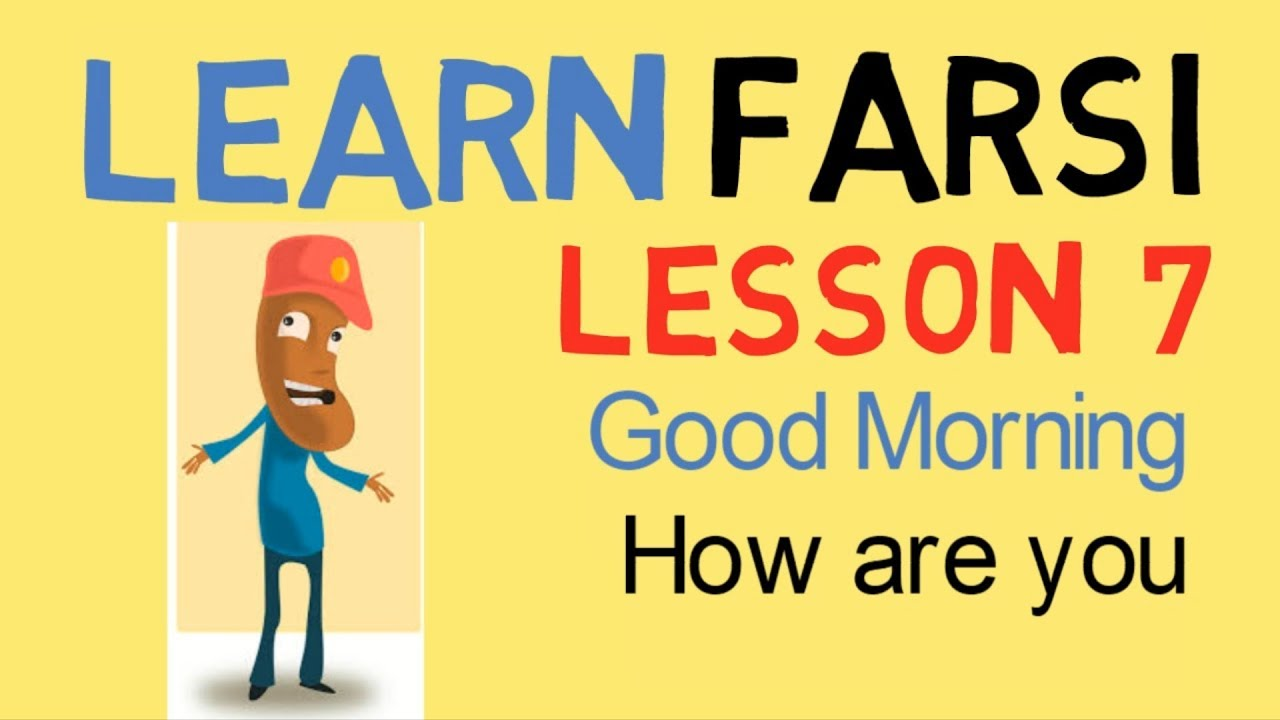 Learn Farsi Lesson 7 Good Morning And A Little Greeting Youtube
