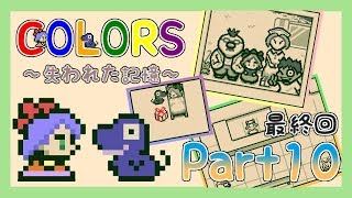 【COLORS】失われた色を求めて part10 最終回【実況】
