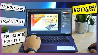 รีวิว Notebook ASUS VivoBook 14 งบน้อยหมื่นนิดๆ + ประกัน 2 ปี + SSD ในตัว