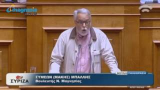 Ομιλία του Βουλευτή Μαγνησίας του ΣΥΡΙΖΑ Μάκη Μπαλλή για τον αναπτυξιακό νόμο