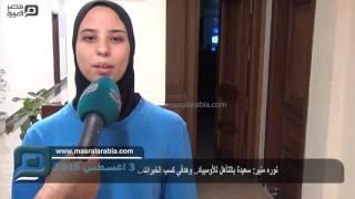 مصر العربية | نوره منير: سعيدة بالتأهل للأومبياد.. وهدفي كسب الخبرات