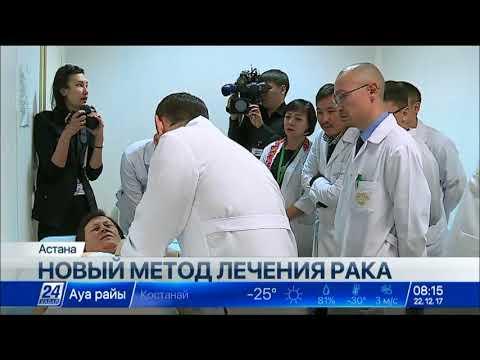 В Казахстане внедрили новый метод лечения рака
