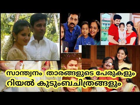 Santhwanam Serial -Actors Real Life Pics And Real Names -Cast -Asianet -Malayalam