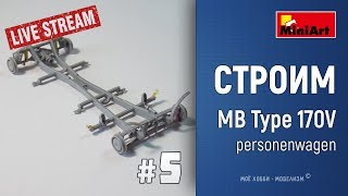 #5 Онлайн стройка MB Type 170V от Miniart - Saloon 4 Doors