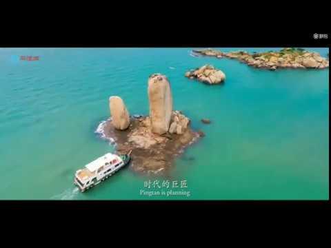 Profile of Pingtan, the International Tourism Island
