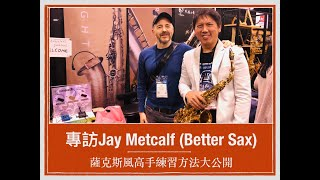 專訪知名薩克斯風Youtuber / Better Sax (Jay Metcalf)