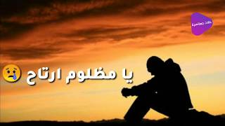 يا مظلوم ارتاح /حالات واتس اب