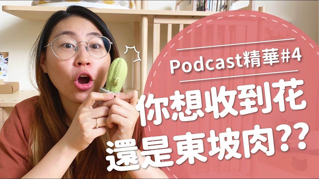 【好味Podcast精華#4】你想收到花還是東坡肉?