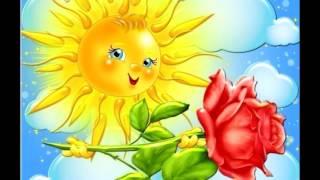 солнечная песенка