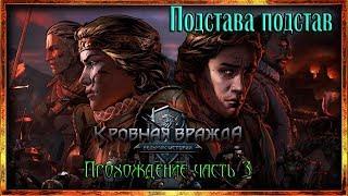 Thronebreaker: The Witcher Tales / Кровная вражда: Ведьмак. Истории / Подстава подстав / часть 3