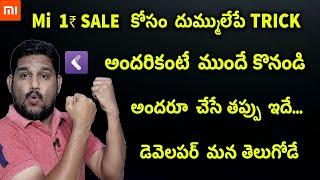Mi 1Rs Flash Sale Trick || Mind Blowing Trick by a Telugu Developer