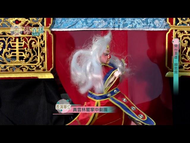 中正紀念堂 藝直播精華 【真雲林閣掌中劇團 開台英雄—顏思齊】