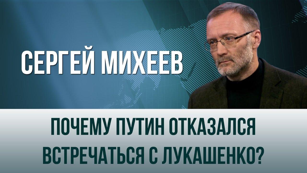 Сергей Михеев. «Почему Путин отказался встречаться с Лукашенко?»