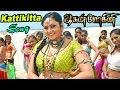 Jaganmohini | Tamil Movie Video songs | Kattikitta Video song | Namitha Songs | Namitha | Ilayaraja