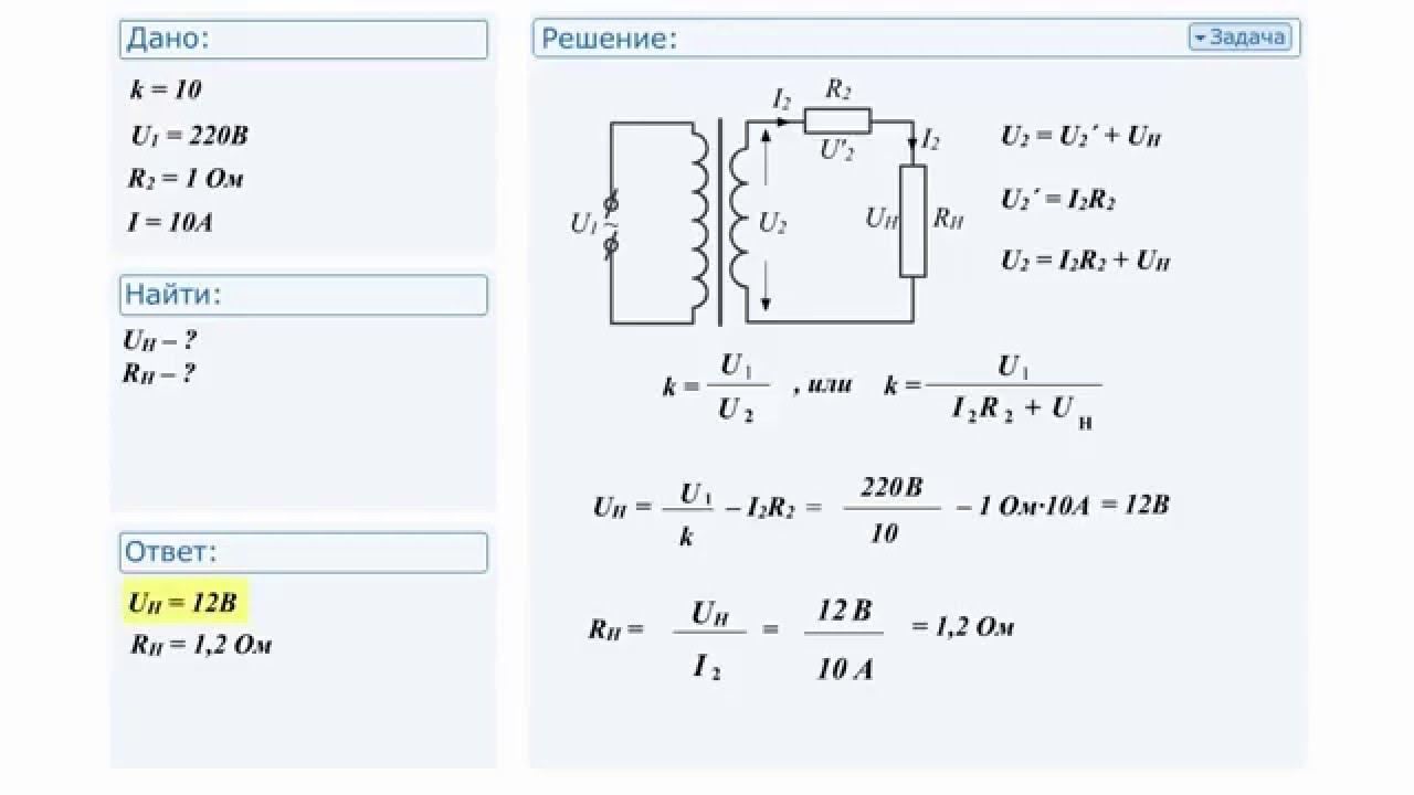 Решение задач по физике 11 класс электромагнитные волны решение задач с помощью отношений 6 класс