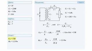 №5 Решение задачи по физике. Электромагнитные колебания и волны(Понижающий трансформатор с коэффициентом трансформации k=10 включен в цепь переменного тока с напряжением..., 2016-01-22T14:56:03.000Z)