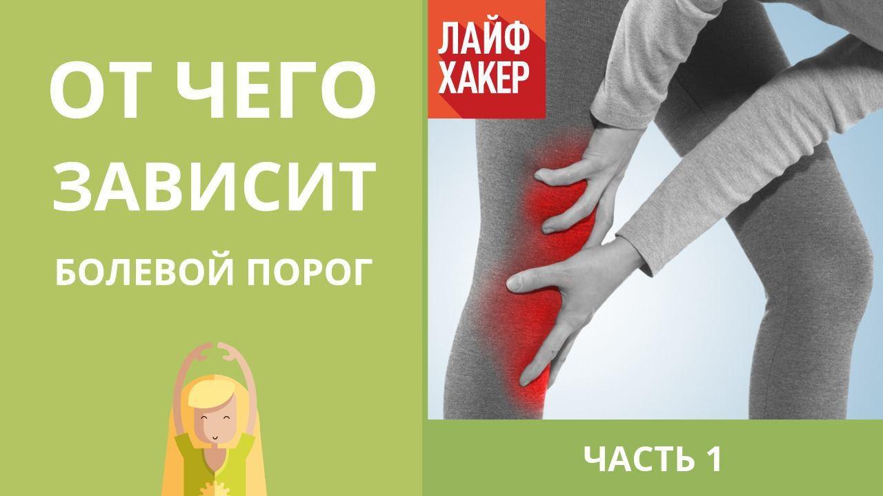 Как самой снизить болевой порог Возрастные и половые различия восприятия боли