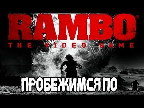 Пробежимся по Rambo The Video Game !
