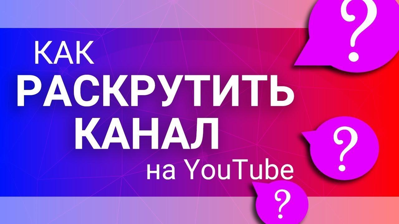 Как раскрутить канал на youtube? Советы автора с 6-ю КНОПКАМИ YouTube