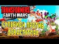 Трансформеры Войны на Земле (Transformers Earth Wars) - ч.15 - Cуперион против Девастатора