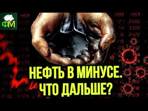 Цены на нефть ушли в минус! Что теперь будет // Фанимани