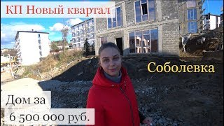 Купить дом в Сочи / КП Новый квартал / Недвижимость Сочи
