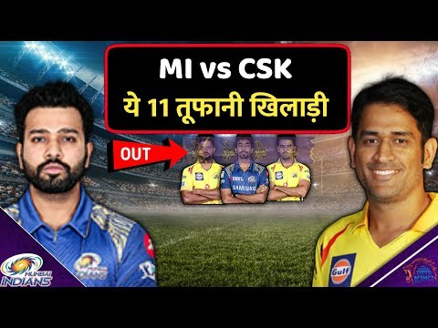 IPL 2019 CSK vs MI Playing 11 and Match Prediction | MI vs CSK | 26 April 2019