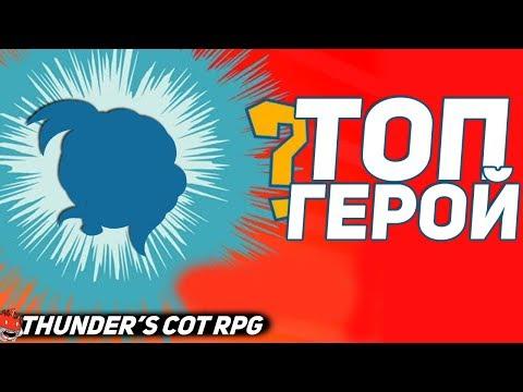 ЛУЧШИЙ ГЕРОЙ В THUDER'S COT RPG DOTA 2