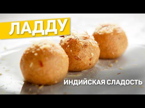 ЛАДДУ - индийская сладость за 10 минут - рецепт шеф повара Амана