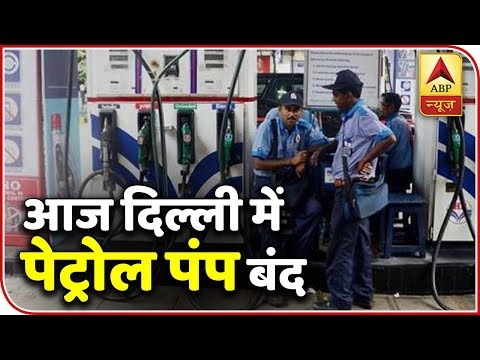 Petrol Pumps To Remain Shut Today In Delhi | ABP News