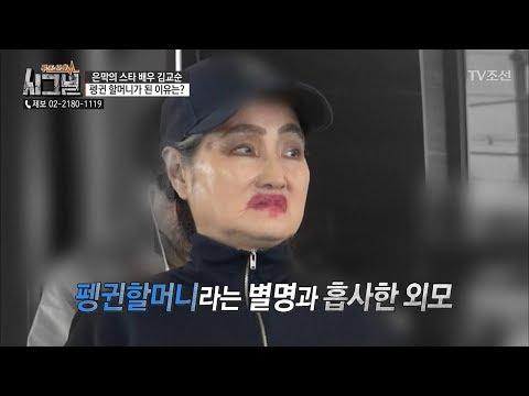 사라진 배우 '김교순' 이라 주장하는 여자가 있다?! [시그널] 27회 20180601