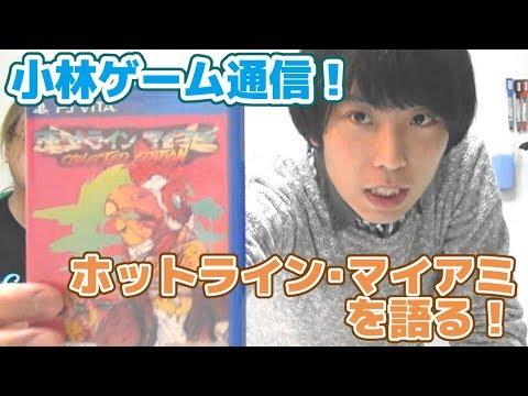 ホットライン・マイアミ 小林ゲーム通信 BTUアニメラボ