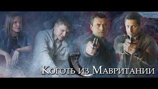 МИНИ-СЕРИАЛ ПРО МАНЬЯКА-ИНТЕЛЛЕКТУАЛА! Коготь из Мавритании. Серии 1 - 4. Русский детектив.