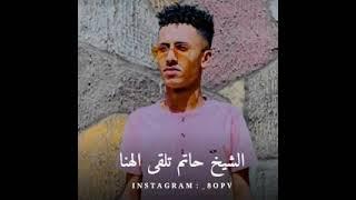 اغنيه اصبر عشان تلقى الهنا _ود الجاك 🔥🔥_ ماتفوتك