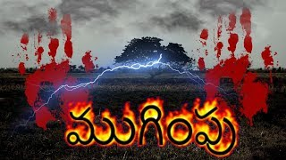 vuclip muginpu latest telugu horror short film trailer 2018 directed by Dr.Ashok - latest telugu short film