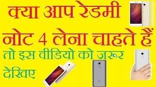 Redmi Note 4 (4 gb Ram, 64 gb) unboxing in hindi | शाओमी रेडमी नोट 4 का रिव्यू | 2017 HINDI