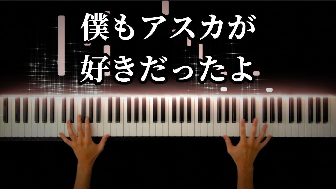 【シンエヴァBGM アスカ回想シーン】pensées intimes -Piano Cover-