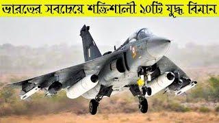 ভারতের সবচেয়ে শক্তিশালী ১০টি যুদ্ধ বিমান || Top 10 Indian Air Force Aircraft 2019